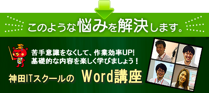 word-middle