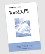 word-text