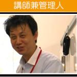 ワードプレスセミナー講師紹介