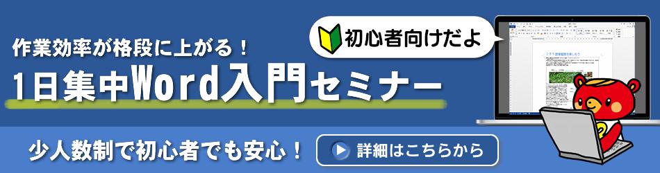 1日集中Wordセミナー|神田ITスクール
